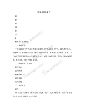 商务谈判报告.doc