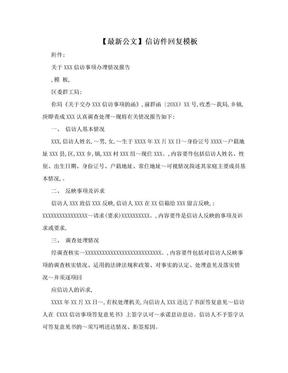【最新公文】信访件回复模板.doc