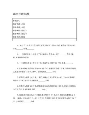 四年级奥数题1:流水行程问题老师版.doc