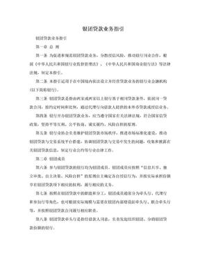 银团贷款业务指引.doc