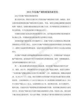 2012年房地产调控政策的新变化-.doc