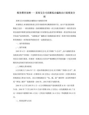 税务稽查案例——某珠宝公司高报低出骗取出口退税案分析.doc