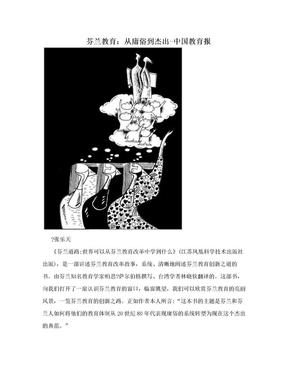 芬兰教育:从庸俗到杰出-中国教育报.doc