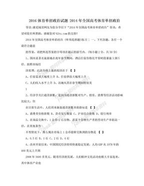 2016体育单招政治试题 2014年全国高考体育单招政治.doc