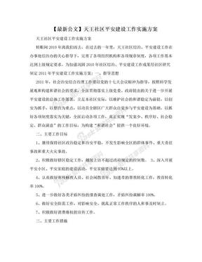 【最新公文】天王社区平安建设工作实施方案.doc