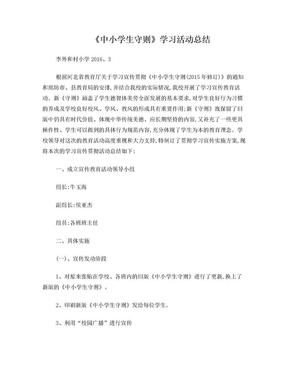 《中小学生守则》学习活动总结.doc