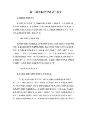 幼儿园企划书范本(共7篇).doc