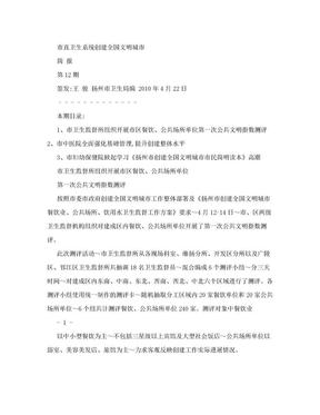 市直卫生系统创建全国文明城市简报.doc