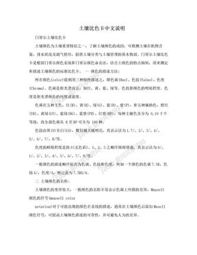 土壤比色卡中文说明.doc