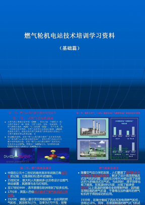 燃气轮机电站技术培训学习资料.ppt