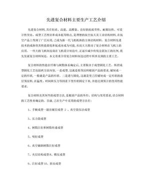 先进复合材料主要生产工艺介绍.doc
