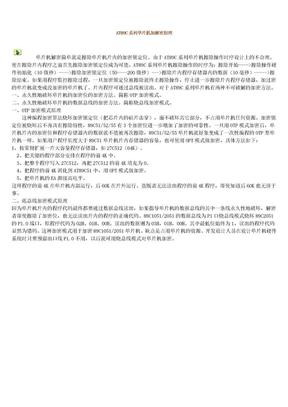 AT89C系列单片机加解密原理.doc