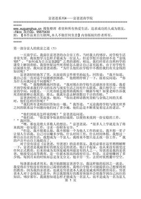 富爸爸系列4——富爸爸商学院.pdf