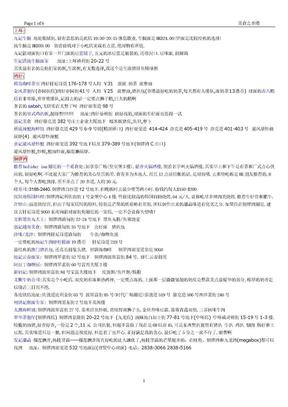 香港美食推荐.doc