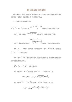 数学史上的几个著名不等式介绍.doc