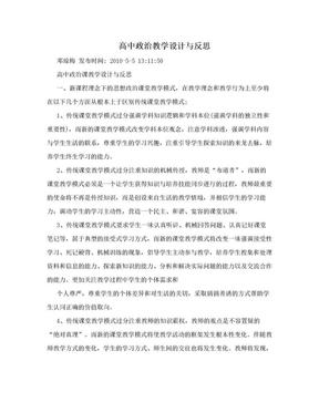 高中政治教学设计与反思.doc