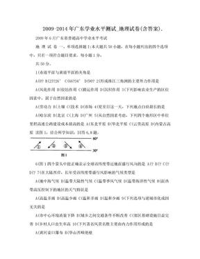 2009-2014年广东学业水平测试_地理试卷(含答案)..doc