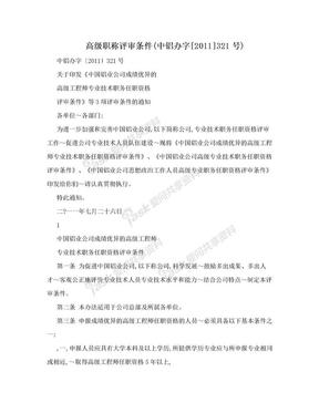 高级职称评审条件(中铝办字[2011]321号).doc