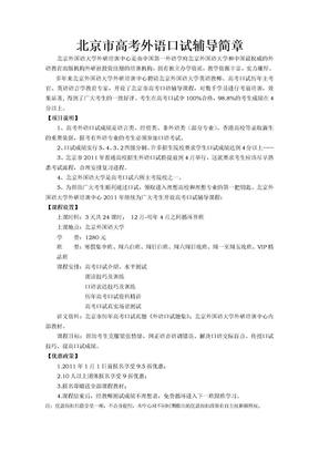 北京市朝阳区2010届高三上学期期中考试(英语).doc