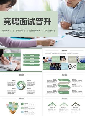 竞聘报告个人简历PPT动态模板.pptx