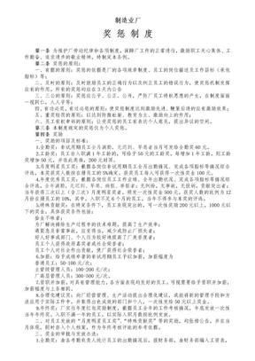 制造业工厂奖惩制度.doc