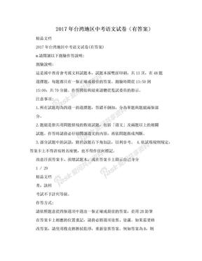 2017年台湾地区中考语文试卷(有答案).doc