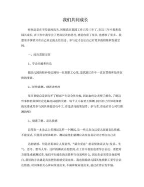 幼儿园园长年度工作总结.doc