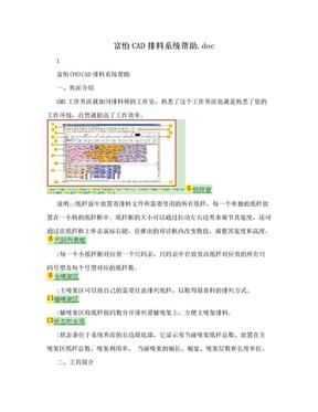 富怡CAD排料系统帮助.doc.doc