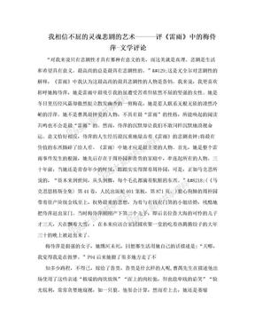 我相信不屈的灵魂悲剧的艺术------评《雷雨》中的梅侍萍-文学评论.doc