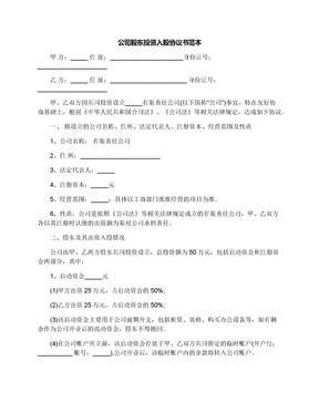 公司股东投资入股协议书范本.docx