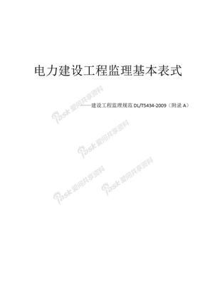 电力建设工程监理基本表式09版.doc