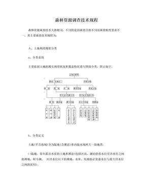 森林资源调查技术规程.doc