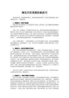 淘宝客服经验技巧.pdf
