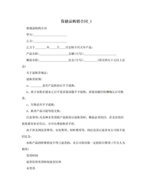 保健品购销合同_1.doc