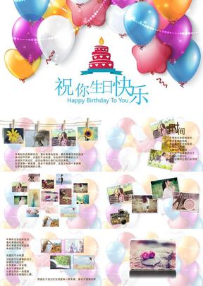 祝你生日快乐PPT模板