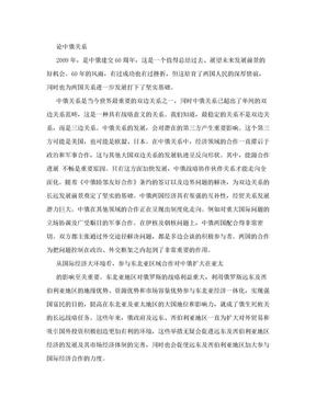 中俄关系论文.doc
