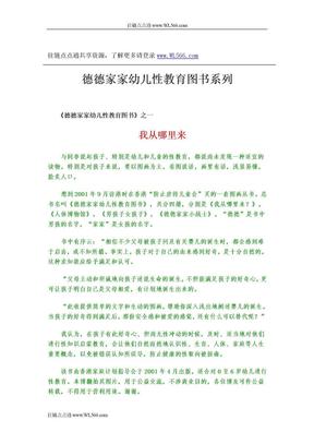 少儿性教育图书系列(全四册).doc