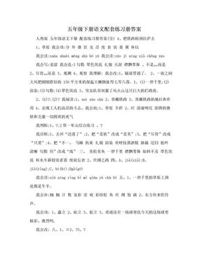五年级下册语文配套练习册答案.doc