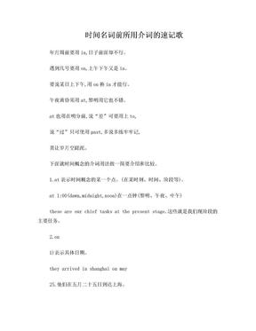 冀教版小学英语语法复习大全及练习题.doc