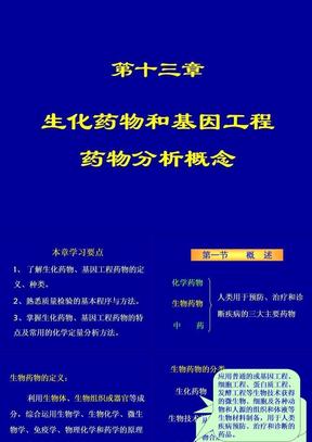 基因工程药物分析.ppt