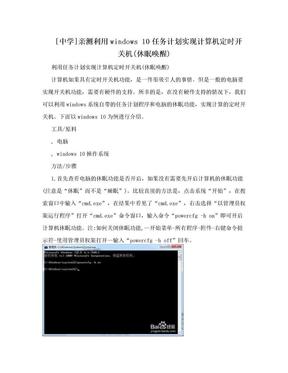 [中学]亲测利用windows 10任务计划实现计算机定时开关机(休眠唤醒).doc