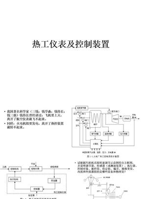 热工仪表与控制装置基本知识.ppt