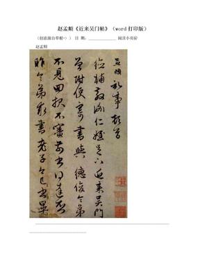赵孟頫《近来吴门帖》(word打印版).doc