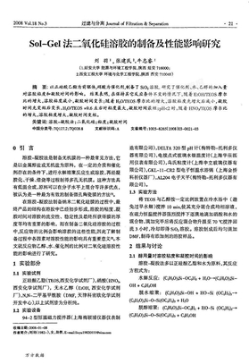 1 SolGel法二氧化硅溶胶的制备及性能影响研究.pdf