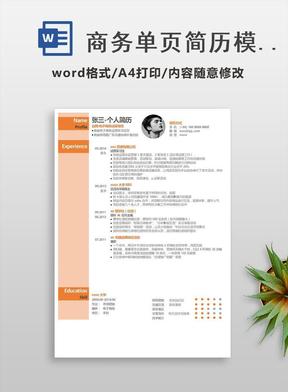 商务单页简历模板-05.docx