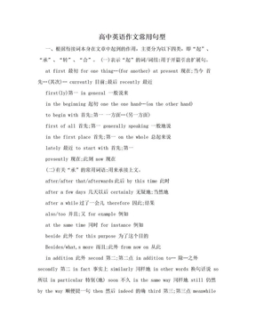高中英语作文常用句型.doc