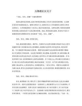 为民务实清廉党课材料.doc