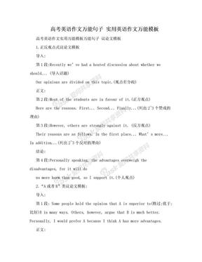 高考英语作文万能句子 实用英语作文万能模板.doc