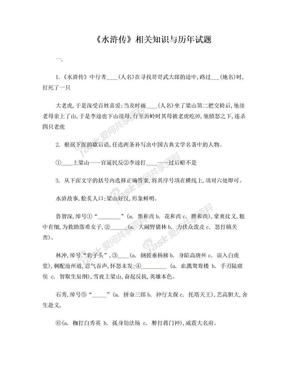 中考水浒传考点.doc