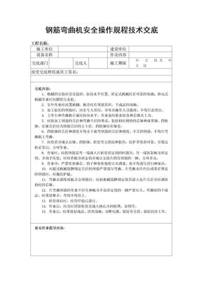 钢筋弯曲机安全操作规程技术交底.doc